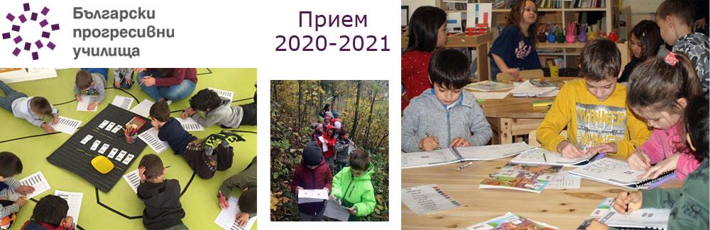 Презентация прием 2020/2021 – 14. декември, 10.00 часа
